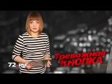 ЧП в г.Тюмень за неделю 11 декабря - 18 декабря 2015г. (Тревожная кнопка)