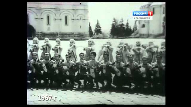 Тайны музейных кладовых: ансамбль танца Сибири имени М.Годенко