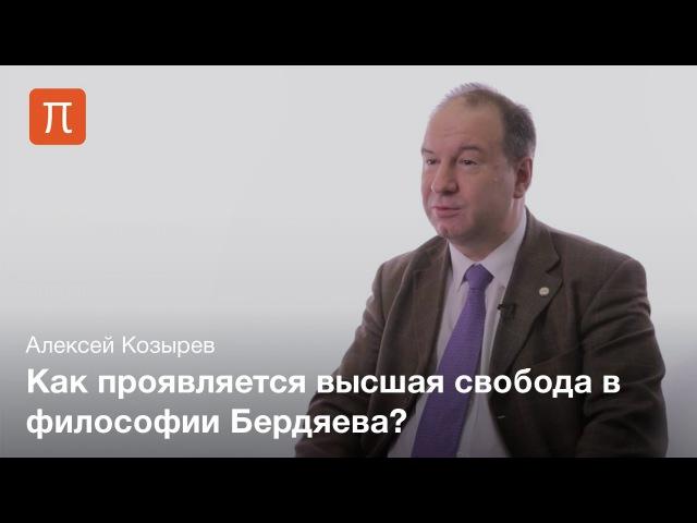 Философия свободы и творчества Бердяева — Алексей Козырев