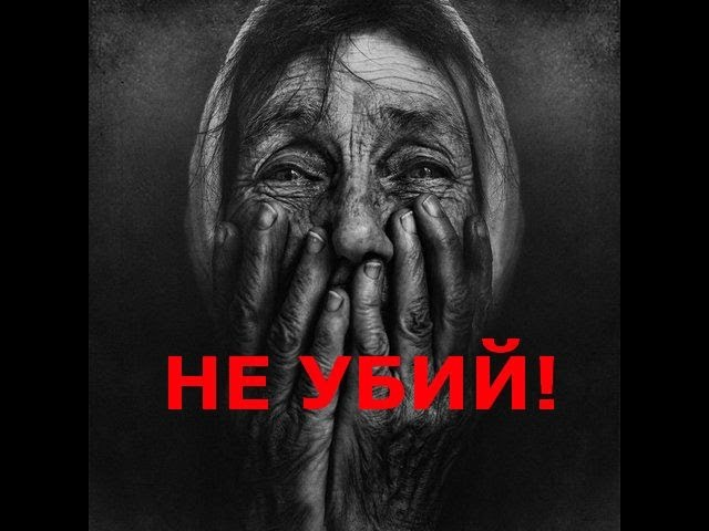 НЕ УБИЙ!Песня-бомба,открывающая глаза!Светлана Копылова.
