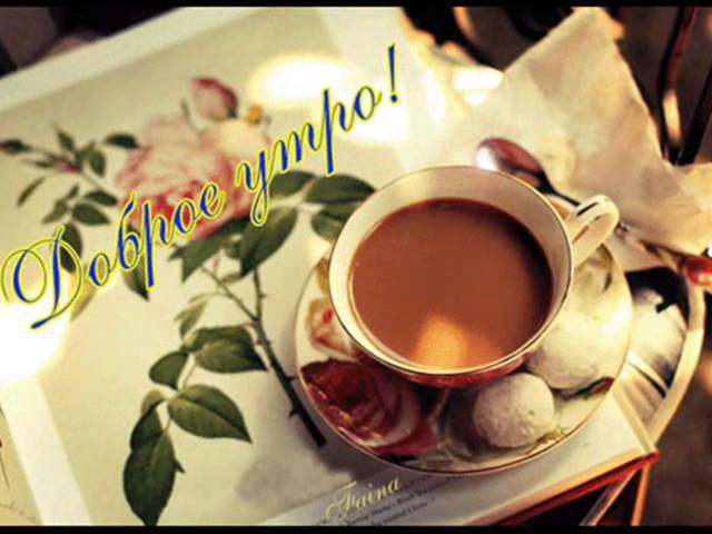 Доброе утро с кофе друзья музыка Испанская гитара и флейта автор клипа Зоя Боур Москаленко