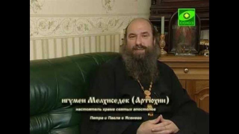 Игумен Мелхиседек Воля Божья