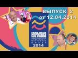 Юрмала-2014. Международный фестиваль юмора 12.04.2014