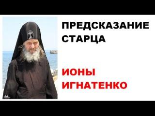Предсказание старца Ионы Игнатенко о Третьей Мировой Войне