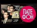 НАУТИЛУС ПОМПИЛИУС - Лучшие песни (Full album) / КОЛЛЕКЦИЯ СУПЕРХИТОВ