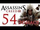 Assassin's Creed 3 - Прохождение игры на русском [ 54] ЭПИЛОГ