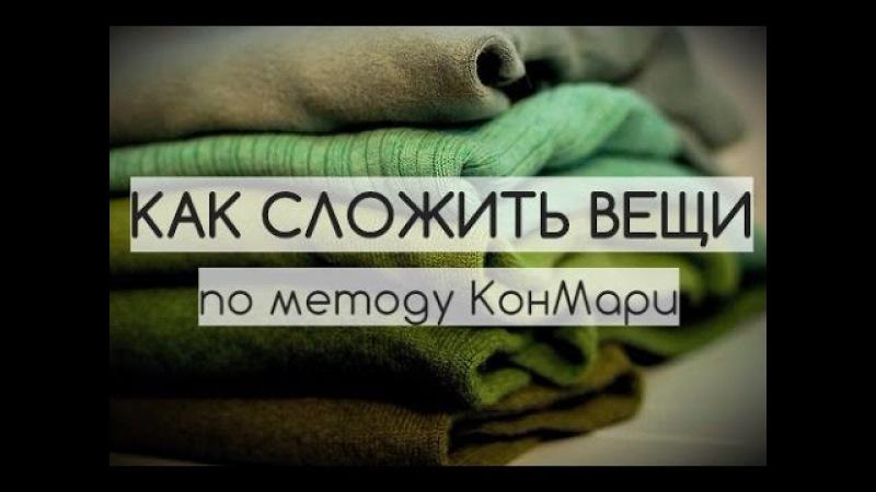 Как сложить одежду. Мари Кондо Метод КонМари. Минимализм / How to fold clothes KonMari minimalism