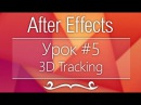 Adobe After Effects, Урок 5 - 3D Tracking