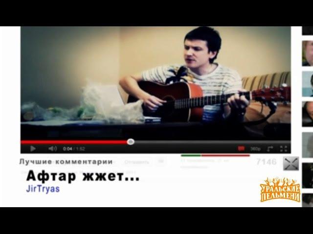 Песня с Ютюба - Наноконцерт - Уральские Пельмени