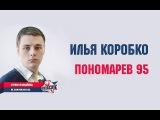 Илья Коробко - Михаил Пономарев в сериале Молодежка