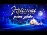НОВИНКА 2016 - Именное видео поздравление от Деда Мороза! Начало.