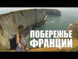 Побережье Франции (Пляж, скалы) | ВЫЖИВАЙ ТРИП #9