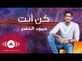 Humood - Kun Anta (audio)