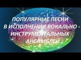 ВИА СССР. ОБЗОР МЕГА ПОПУЛЯРНЫХ РЕТРО СУПЕРХИТОВ (часть 1)