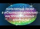 ВИА СССР ОБЗОР РЕТРО СУПЕРХИТОВ часть 1
