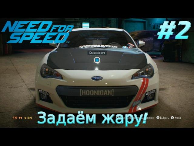 Need For Speed 2015. Прохождение игры. Задаём жару. (XboxONE) 2 » Freewka.com - Смотреть онлайн в хорощем качестве