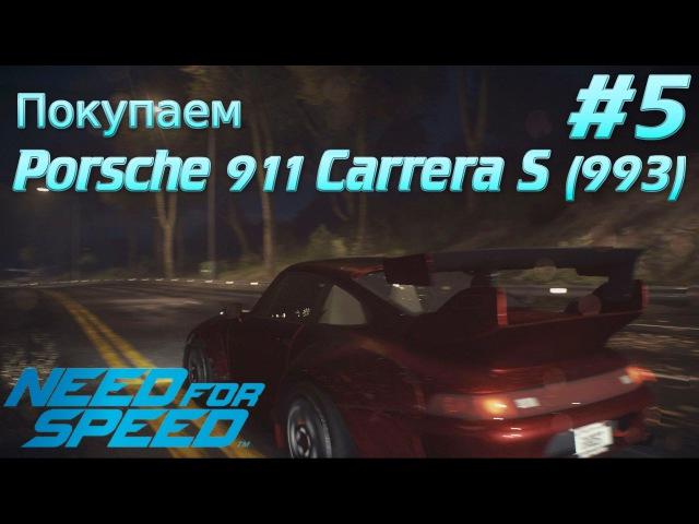 Need For Speed 2015 Прохождение игры Покупаем Porsche 911 Carrera S 993 (XboxONE) 5