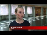 Репортаж Академический ансамбль песни и танца