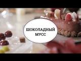 Шоколадный мусс [sweet & flour]
