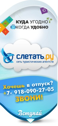 Rv-tur | Турагентство Слетать ру Sletat ru