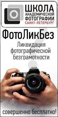 Открытые лекции по фотографии