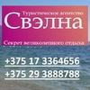 """Туристическое агентство """"Свэлна"""""""