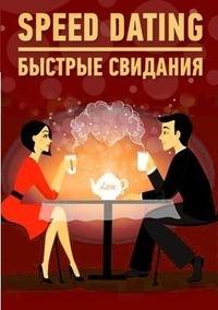 Для барнаул встреч экспресс знакомства