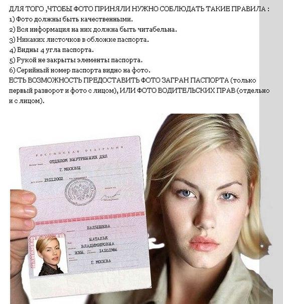 Опасно ли давать паспортные данные орифлейм