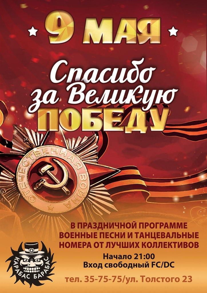 Афиша Улан-Удэ Праздничный МАЙ в Карабасе Барабасе!