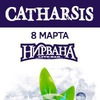 8.03 |CATHARSIS|Екатеринбург|клуб Нирвана|