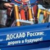ДОСААФ России в Республике Крым