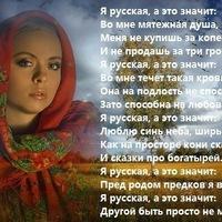 Красивая русская женщина стих