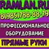 Ramlan.ru | Сервис-Центр! | Ремонт электроники!