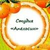 """Студия """"Апельсин"""""""