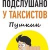 Подслушано у таксистов (г. Пушкин)