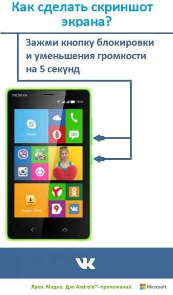 Как сделать интернет на nokia lumia