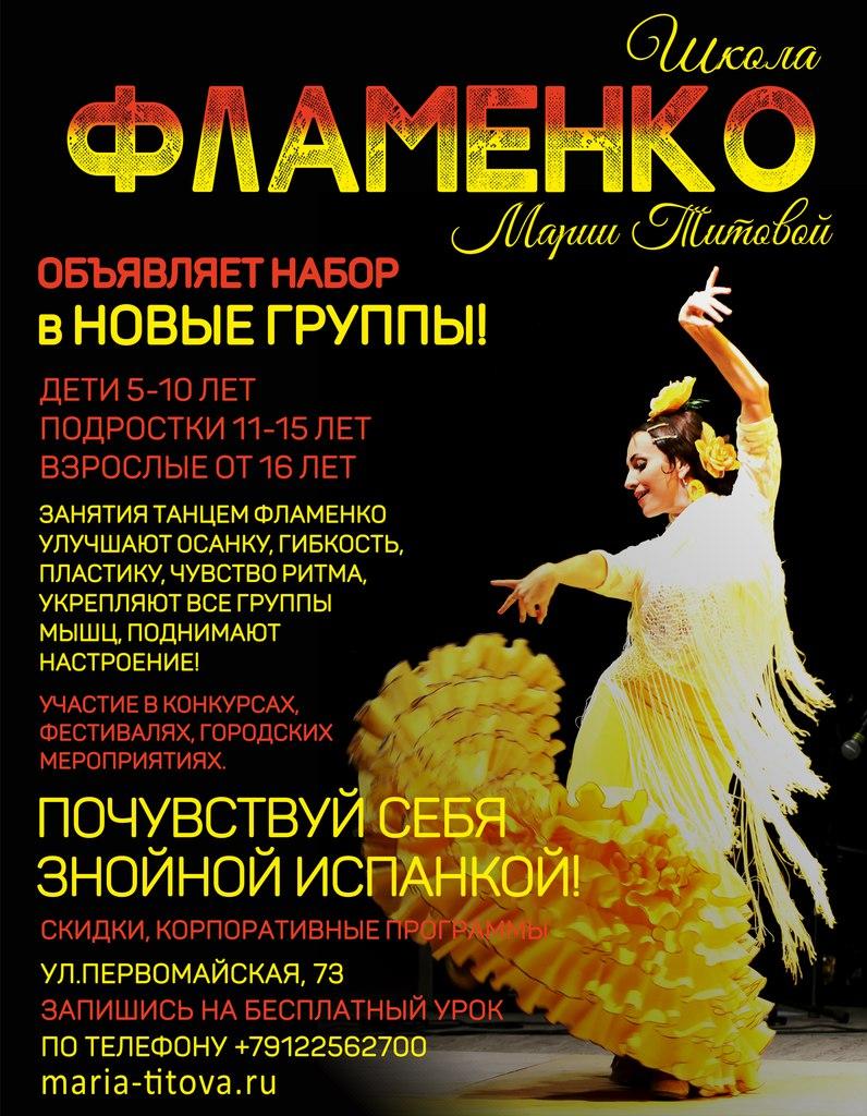 Афиша Екатеринбург Танец ФЛАМЕНКО. Новый набор!