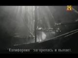 History channel - Перл-Харбор: 24 часа спустя