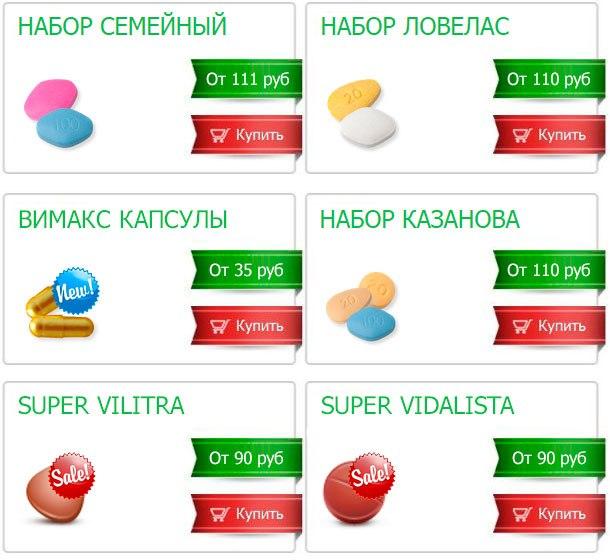 купить таблетки от импотенции в аптеках
