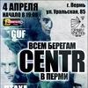 CENTR   Пермь   4 апреля 2015