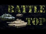 Battle Top - САМЫЕ ЛУЧШИЕ ТАНКИ МИРА (K2 Black Panther T-90 Challenger 2 Abrams Leopard 2A7 )