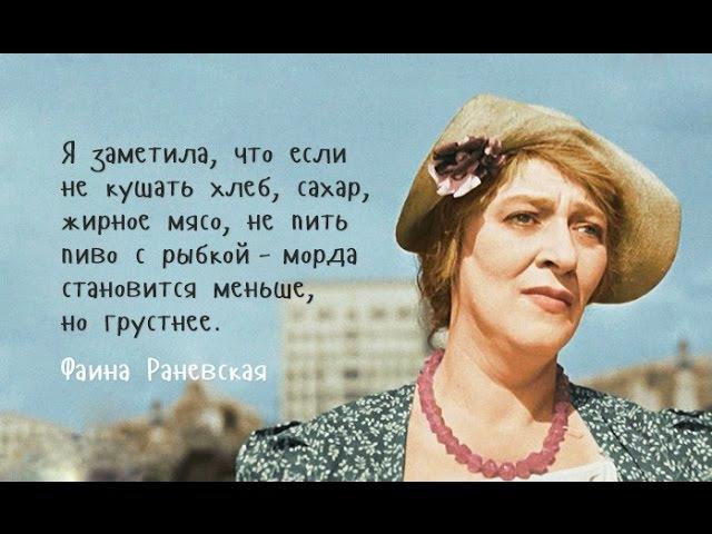 Цитаты и афоризмы Фаины Раневской