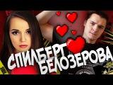 Спилберг любит Белозерова? - MTV НЕ СНИЛОСЬ #88