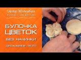 Булочка цветок без начинки Кухня с акцентом от Натии Шаташвили