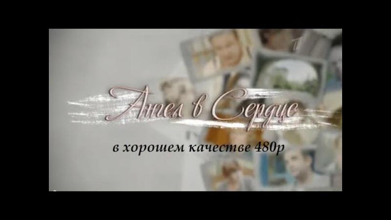 Сериал Ангел в сердце 4 серия