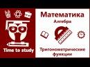 Математика подготовка к ЕГЭ Тригонометрия Тригонометрические функции