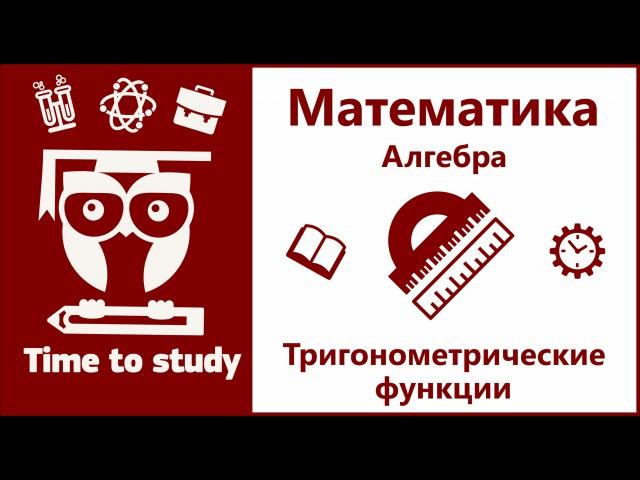 Математика: подготовка к ЕГЭ. Тригонометрия. Тригонометрические функции