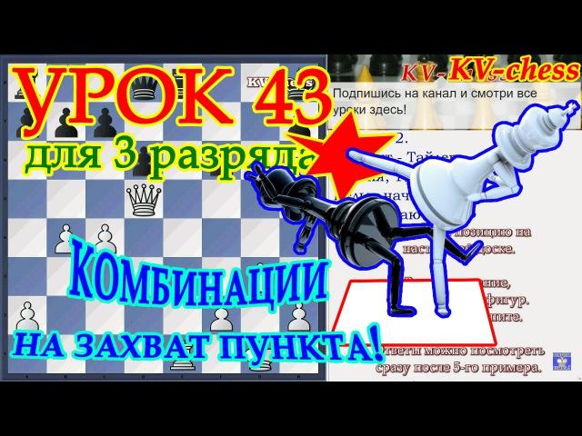 Комбинации на захват пункта в шахматах - Урок 43 для 3 разряда.