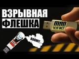 Как сделать ВЗРЫВНУЮ USB Флешку -  Разыграй друга!