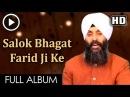 Salok Bhagat Farid Ji Ke Full Video - Bhai Joginder Singh Riar